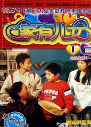 Home With Kids 3 China Web Drama