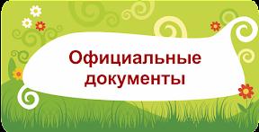 http://www.akdb22.ru/oficialnye-dokumenty