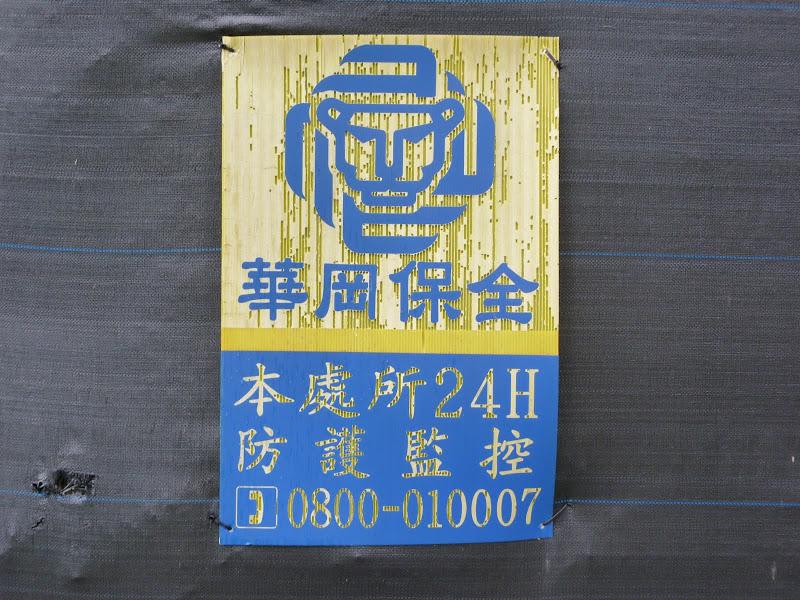 PULI, KUANHSING Paper Factory J 5 - P1150730.JPG
