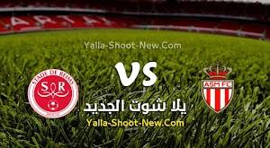 نتيجة مباراة موناكو وريمس اليوم الاحد بتاريخ 23-08-2020 في الدوري الفرنسي
