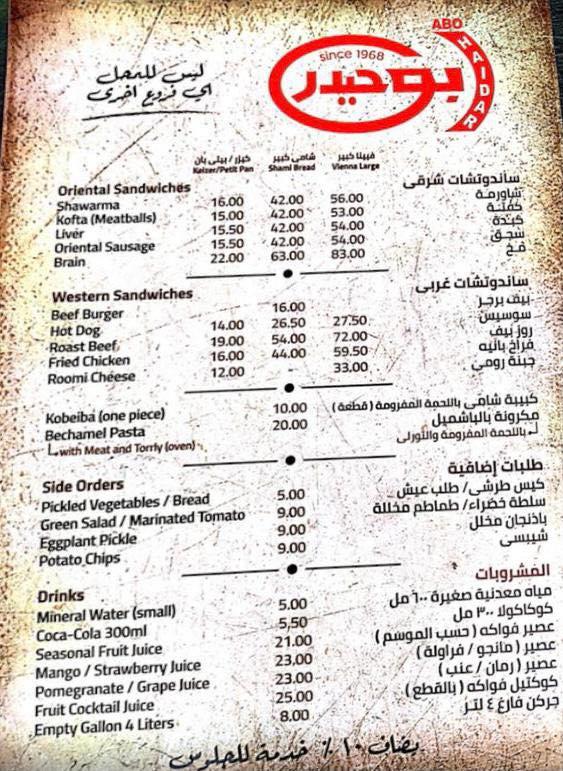 منيو مطعم ابو حيدر