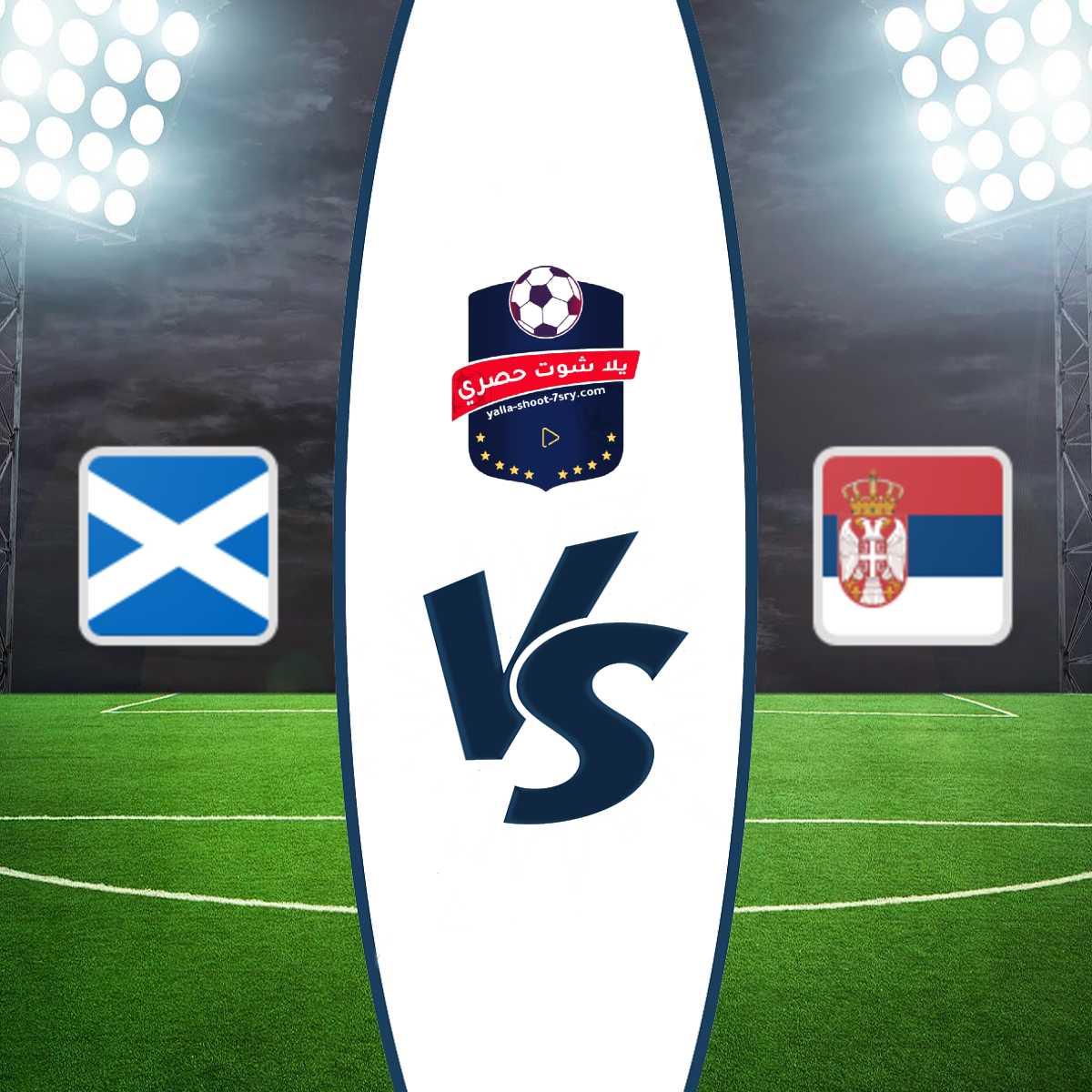 مشاهدة مباراة صربيا واسكتلندا