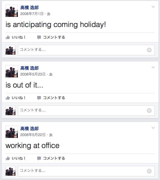 Facebook最初の投稿