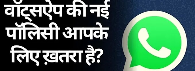 NEW WHAT'S APP POLICY । नयी व्हाट्स एप नीति।
