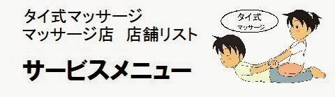 日本国内のタイ式マッサージ店情報・サービスメニューの画像