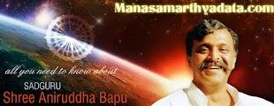 Aniruddha Bapu - The Manasamarthyadata