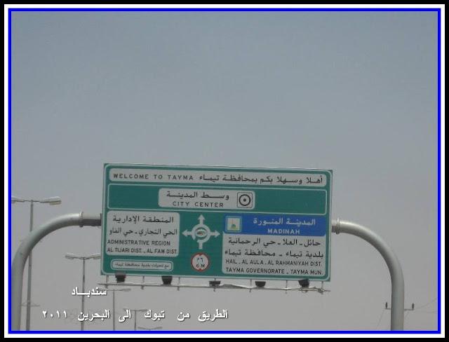 البحرين سندبـاد IMG_1708.JPG
