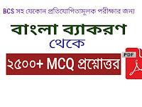 বাংলা ব্যাকরণ থেকে ২৫০০+ MCQ প্রশ্নোত্তর - PDF ফাইল