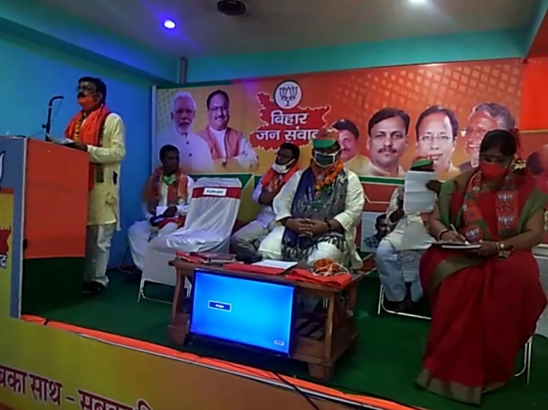 सासाराम:-आज रोहतास जिला के काराकाट में भाजपा का वर्चुअल सम्मेलन आयोजित किया गया।