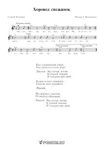 """Песня """"Хоровод снежинок"""" А. Филиппенко: ноты"""