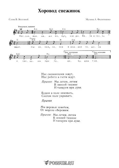 ПЕСНЯ ДЕНЬ БУКВАРЯ ЗА ОКНОМ СНЕЖИНКИ ПЛЯШУТ СКАЧАТЬ БЕСПЛАТНО