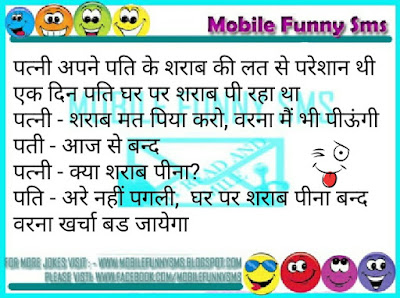 जोक्स sms in hindi with images for whatsapp
