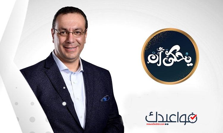 مواعيد عرض برنامج يحكى أن على القناة الاولى المصرية
