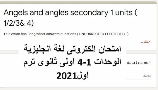 امتحان الكتروتى لغة انجليزية الوحدات 1-4 اولى ثانوى ترم اول2021