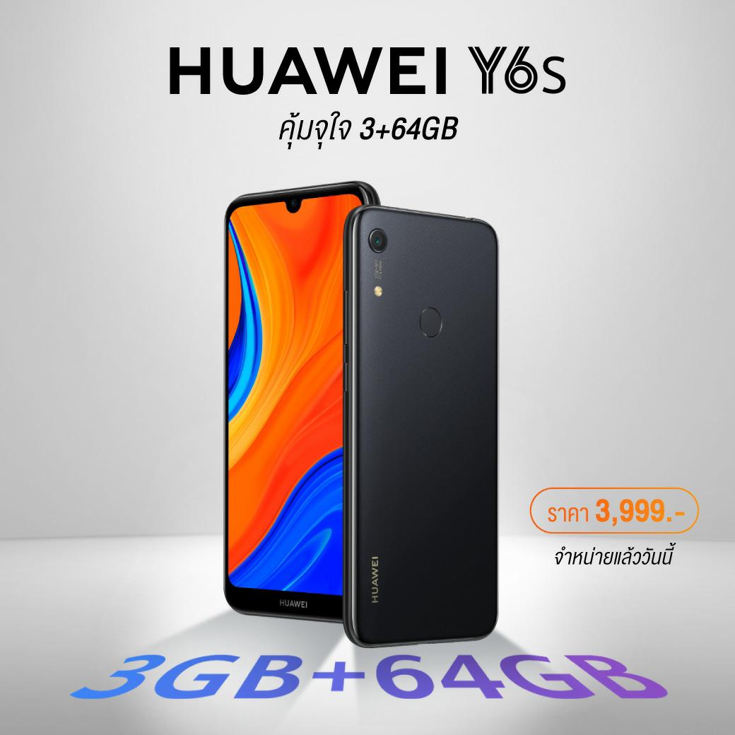 HUAWEI Y6s สี Starry Black วางจำหน่ายแล้วทั่วประเทศ ในราคาเกินคุ้ม 3,999 บาท ส่วนสมาร์ทโฟนสเปคเก่ง HUAWEI Y9s จะวางจำหน่ายอย่างเป็นทางการ 4 ธันวาคมนี้ อีกหนึ่งของขวัญแทนใจในวันพ่อปีนี้ ที่รับรองพ่อต้องปลื้ม
