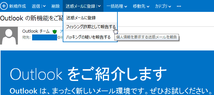 Outlook をご紹介します