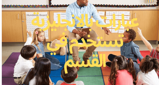 الجمل الاكثر استعمالا بين تلاميذ والاساتذة في المدرسة باللغة الانجليزية مع الترجمة للغة العربية