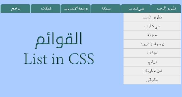 تنسيق القوائم بواسطة CSS