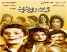 فيلم البنات عايزه ايه