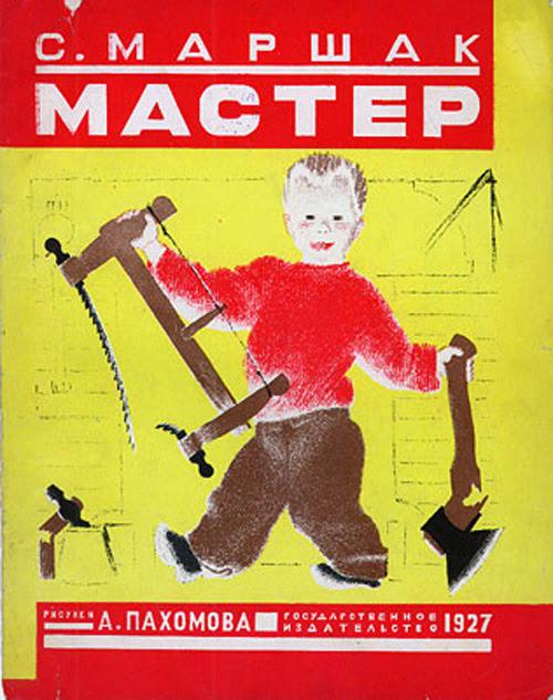 дети, книги, иллюстрации, ссср, детство, история