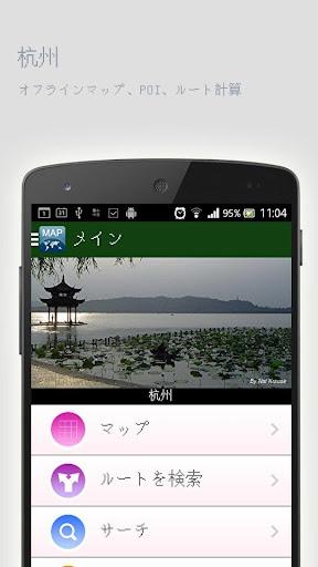 杭州オフラインマップ