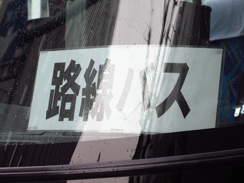 網走観光交通「まりも急行札幌号」 ・367 その4