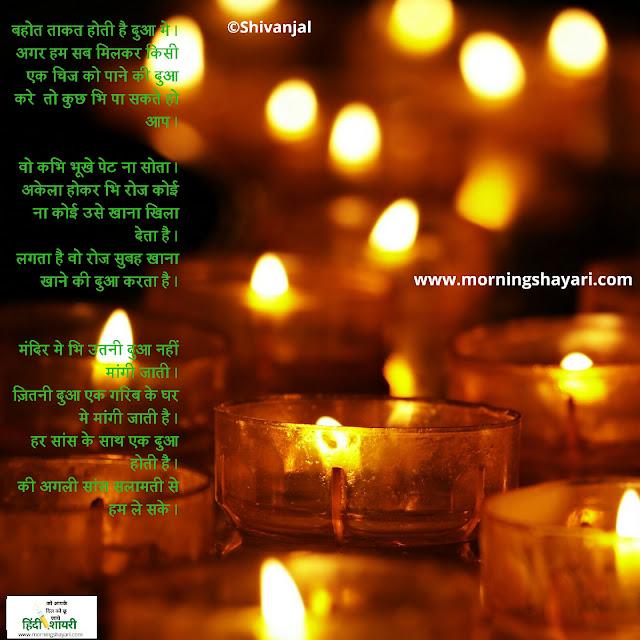 dua shayari image dua shayari photo dua images hindi dua shayari image download dua shayari wallpaper dua shayari in hindi image dua wallpaper in hindi dua wali shayari image dua poetry images dua image shayari