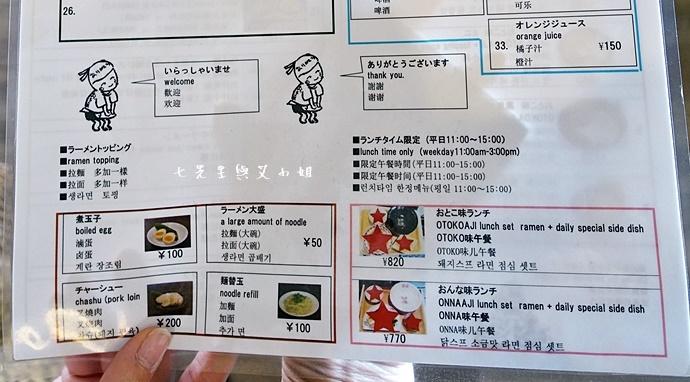 10 沖繩必吃通堂拉麵 琉大北口店