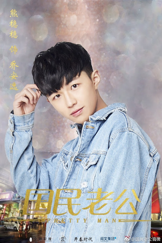 Xiong Wenwen China Actor