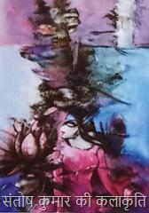 संतोष कुमार की कलाकृति