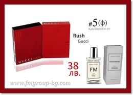 Парфюм с феромони FM 05f - GUCCI – Rush