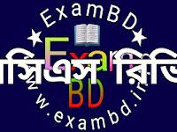 BCS Review: ২০ তম বিসিএস | বাংলাদেশ  বিষয়াবলী