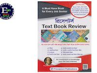 প্রিসেপটর্স Text Book Review- Part 1 PDF ফাইল