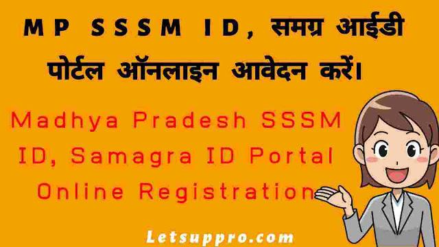 Mp SSSM ID Samagra ID Portal  Online Registration