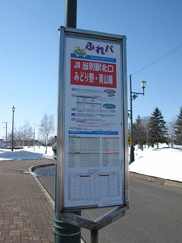 シモダンモータース「当江線」 当別駅北口バス停
