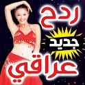 اغاني دبكة و ردح عراقي و هورنات 2020 icon