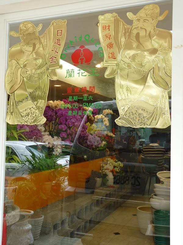 TAIWAN.Taipei - P1110337.JPG