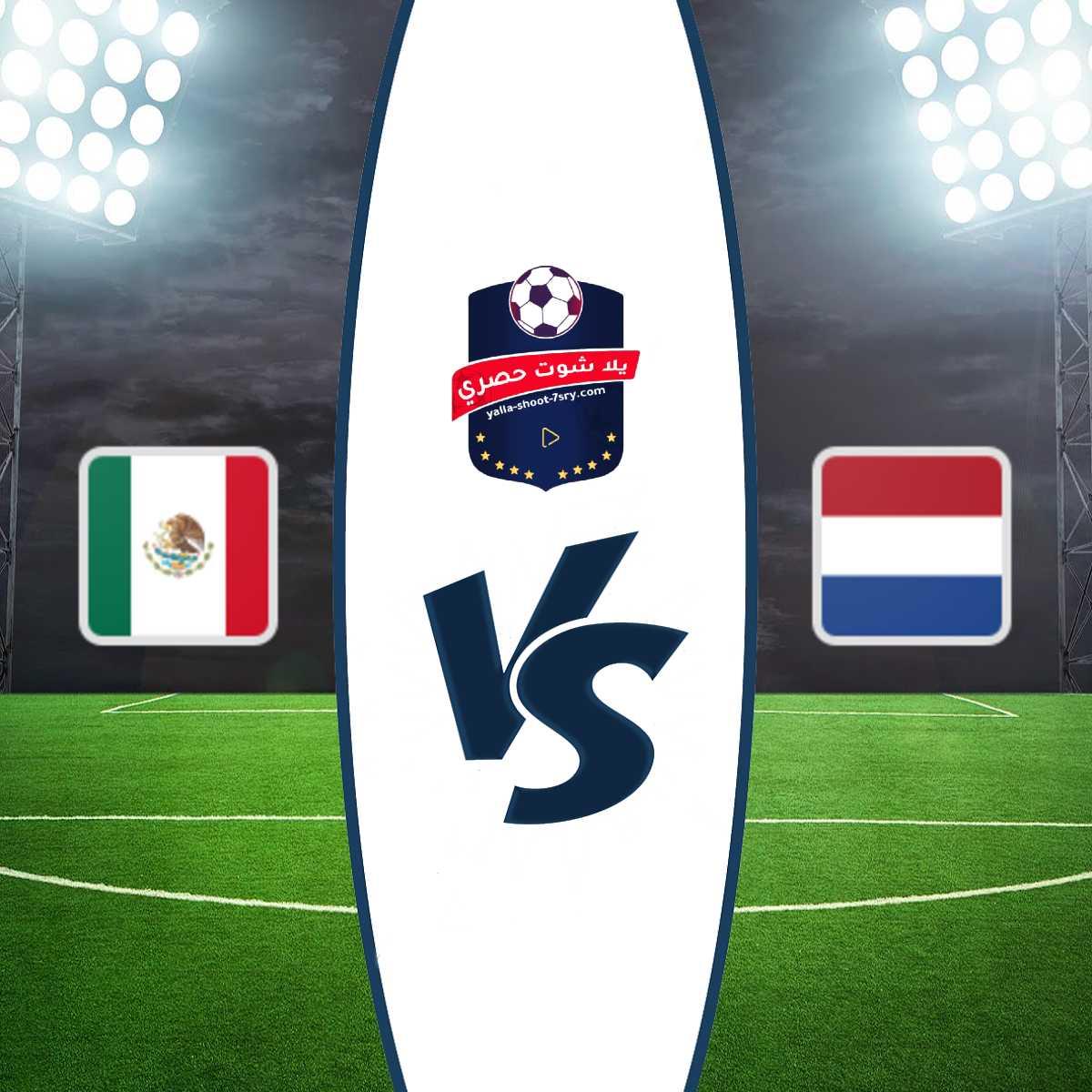 مشاهدة مباراة هولندا والمكسيك