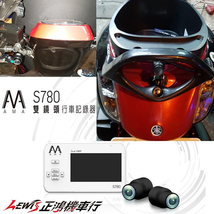 S780 雙鏡頭行車記錄器