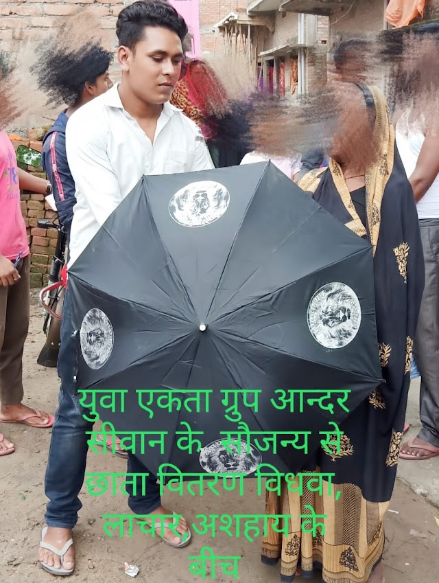 युवा एकता ग्रुप  ने गरीबों व असहायों के बीच बारिश में राहत के लिए बांटी छाता!
