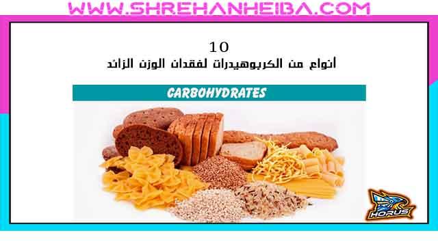 10 أنواع من الكربوهيدرات لفقدان الوزن الزائد