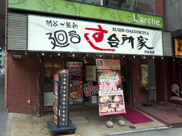 すし台所家@渋谷道玄坂のお店の外観
