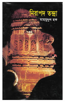 নিরাপদ তন্দ্রা - মাহমুদুল হক
