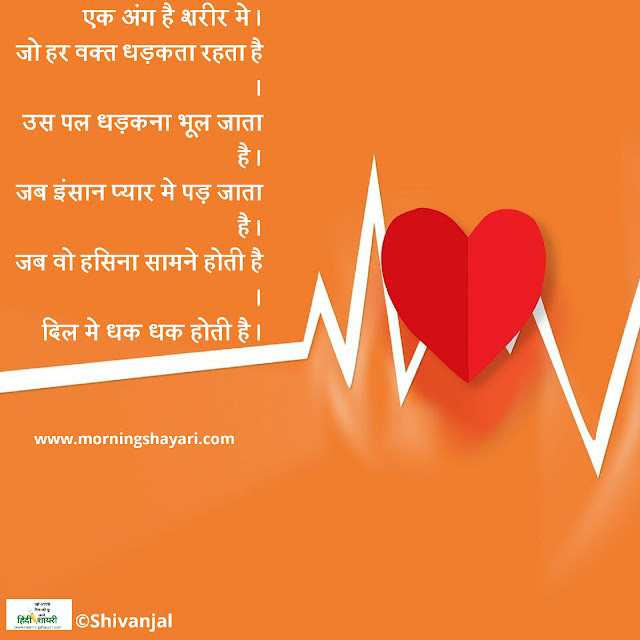 Dil, Heart, Dil image, Heart pick, dhadkan, Dil shayari, heart shayari, love, pyaar prem shayar