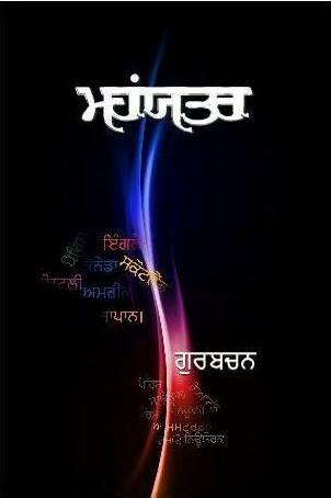 Mahayatra | Gurbachan । ਮਹਾਂਯਾਤਰਾ । ਗੁਰਬਚਨ