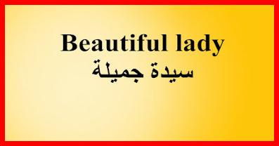 Beautiful lady سيدة جميلة