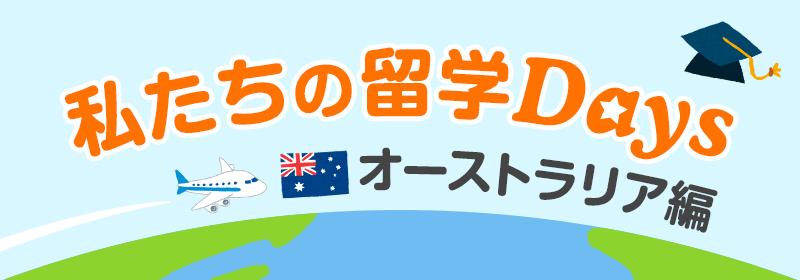 私たちの留学Days オーストラリア編