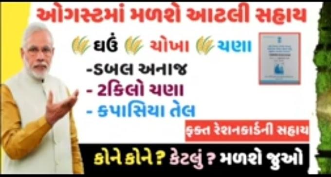 August Month Ration Card Thrue Sahay : NFSA, APL, BPL ration card holders, Anaj Vitran Gujarat 2020