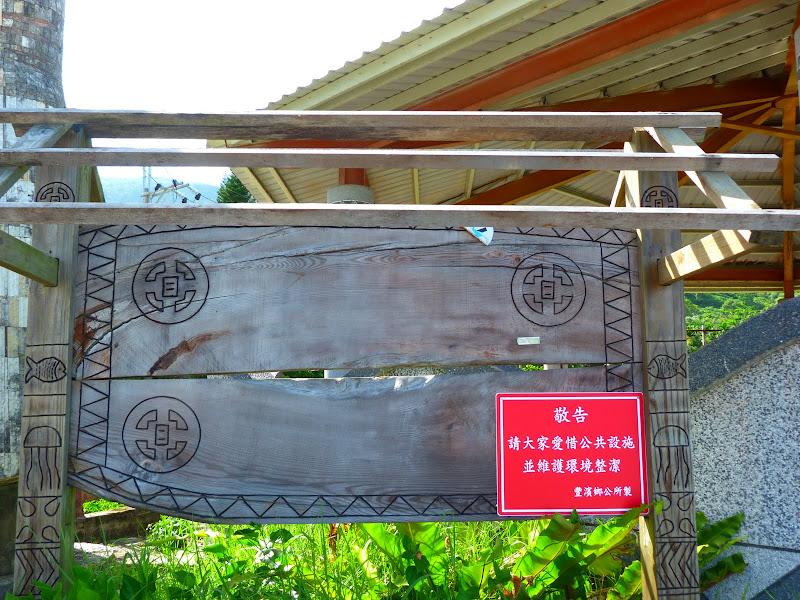 Hualien County. De Liyu lake à Guangfu, Taipinlang ( festival AMIS) Fongbin et retour J 5 - P1240695.JPG