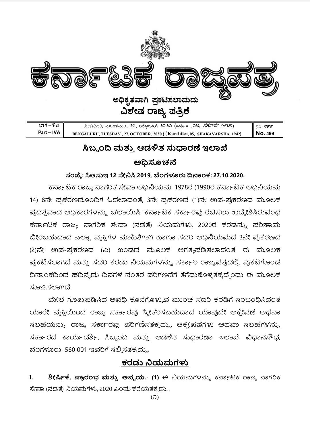 Karnataka State Civil Service Regulations, 2020. Date of Issue: 27-10-2020